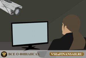 Видеонаблюдение за сотрудниками - законно ли это?