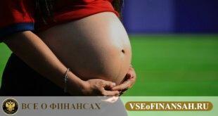 Возможно ли сократить беременную женщину?