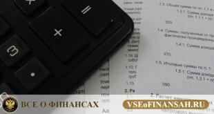 Надо ли возвращать переплату по налоговому вычету?