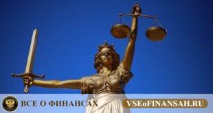 Венский международный арбитражный центр (VIAC) приступает к работе на территории России