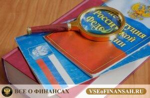Поправки в конституцию РФ в 2020 году: список, обзор юриста