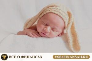 Выплаты на первого ребенка