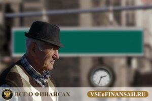 Льготная пенсия по вредности