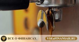 Бизнес на вендинговых автоматах кофе