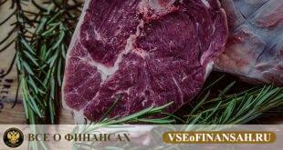 Как открыть мясную лавку с нуля