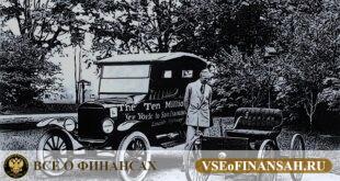 Краткая история успеха Генри Форда