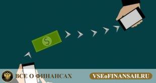 Перевод денежных средств за границу