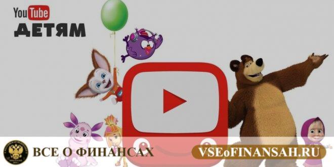 Youtube вводит ограничение для детского контента - Все о финансах